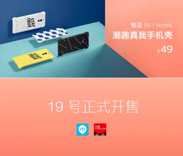 Анонс Meizu M6s: тонкие рамки, чип Exynos и хорошая цена – фото 7