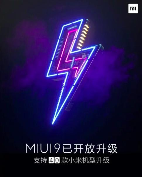 Xiaomi назвала 40 устройств, которые получат MIUI 9 – фото 1