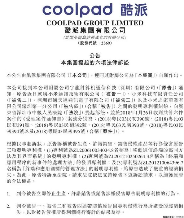 Xiaomi и Coolpad сойдутся в патентной битве – фото 3