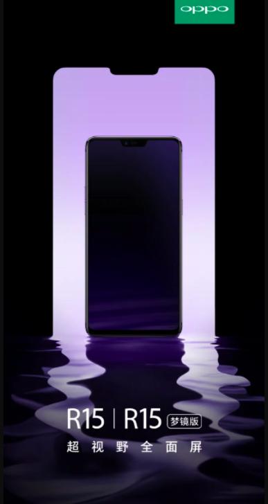 Oppo клонирует iPhone X и представит R15 и R15 Plus – фото 2