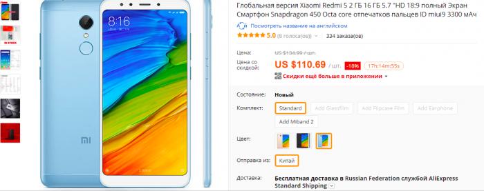 Ничтожно низкая цена на глобальную версию Xiaomi Redmi 5 – фото 2