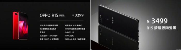 Анонс Oppo R15 и R15 Dream Mirror: характеристики и цена – фото 1