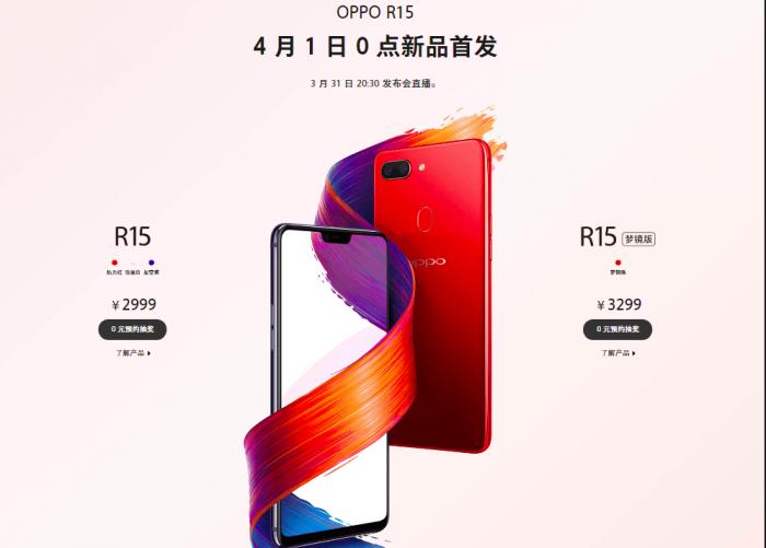 Анонс Oppo R15 и R15 Dream Mirror: характеристики и цена – фото 3