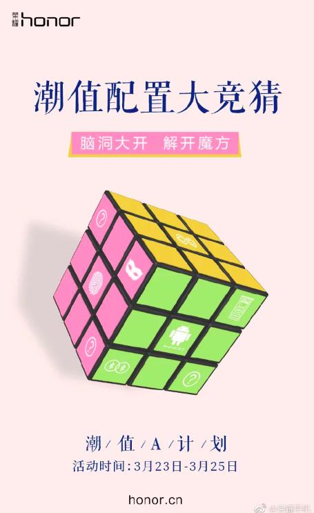 26 марта представят Honor 7A и как рекламируют Huawei P20 – фото 1