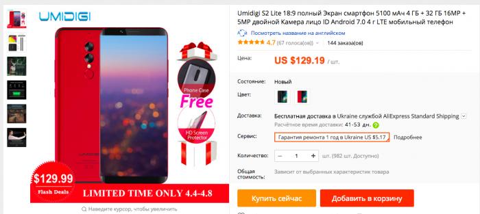 UMIDIGI S2 Lite доступен по цене $129,19 – фото 1