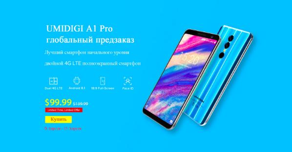 Старт продаж UMIDIGI A1 Pro и сниженная цена в рамках предзаказа – фото 1
