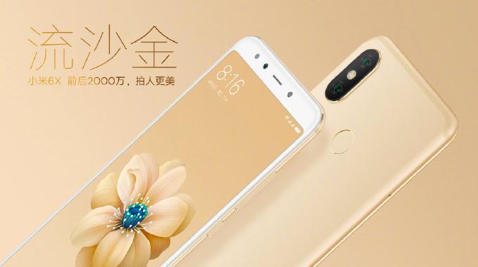 Xiaomi Mi 6X на «живых» снимках за день до презентации – фото 1