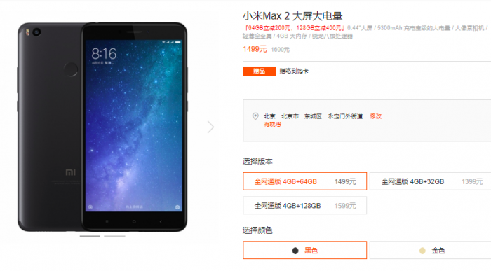 Xiaomi Mi Max 2 распродают в Китае. Скоро анонс Xiaomi Mi Max 3? – фото 2