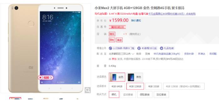 Xiaomi Mi Max 2 распродают в Китае. Скоро анонс Xiaomi Mi Max 3? – фото 1