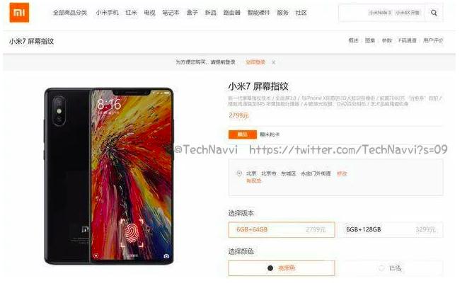 Озвучили цены на Xiaomi Mi7 – фото 1