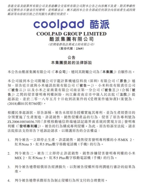 Xiaomi ответила на обвинения Coolpad в нарушении патентов – фото 2