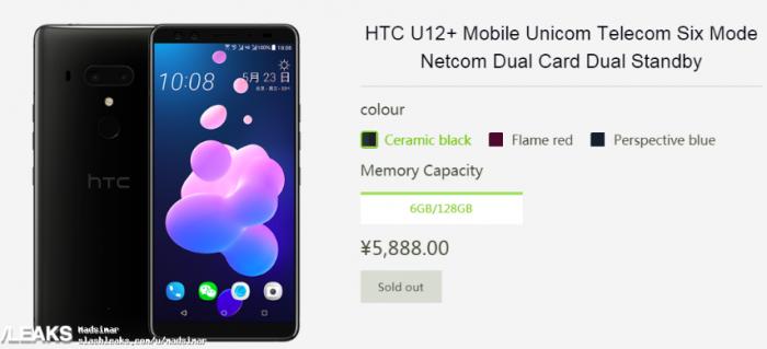 Характеристики и цена на HTC U12+ раскрыты досрочно – фото 3