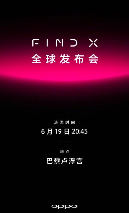 Стала известна дата анонса Oppo Find X – фото 1