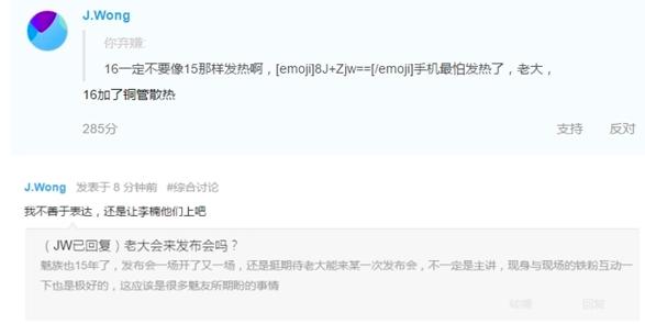 Meizu 16: мощь, инновации и медные трубки – фото 1