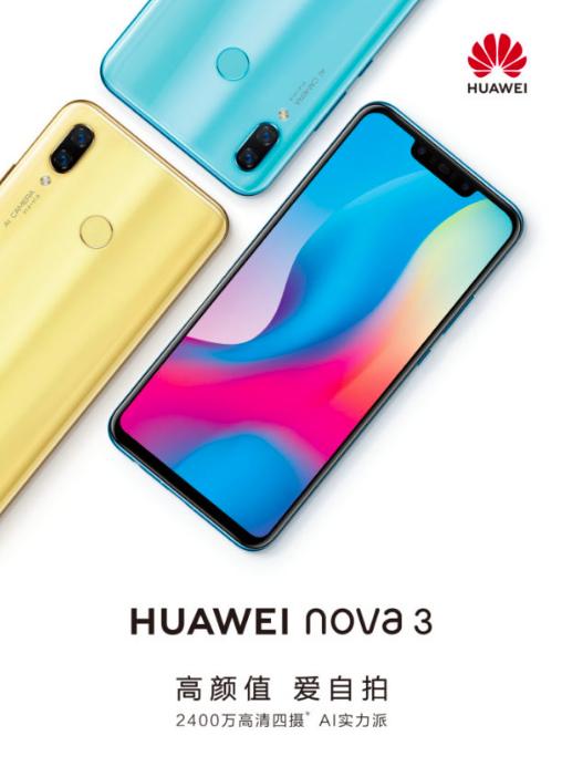Huawei Nova 3: «монобровь» и четыре камеры – фото 1