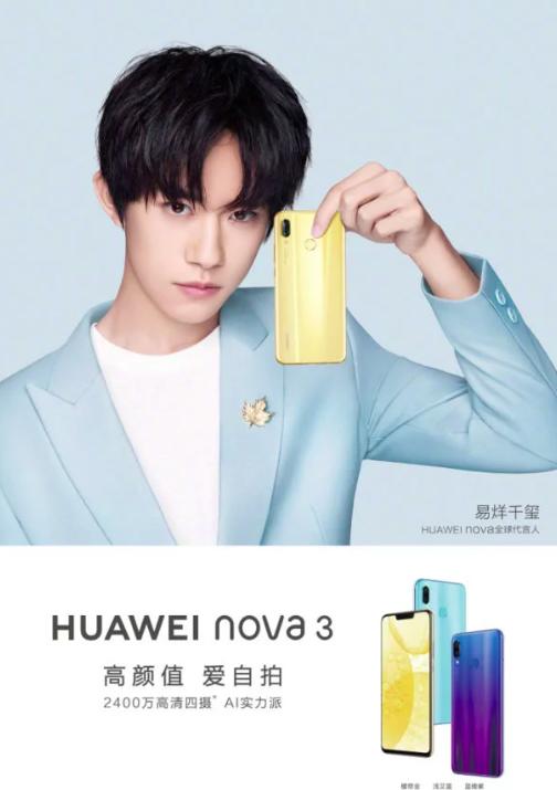 Huawei показала три цвета Nova 3 – фото 1