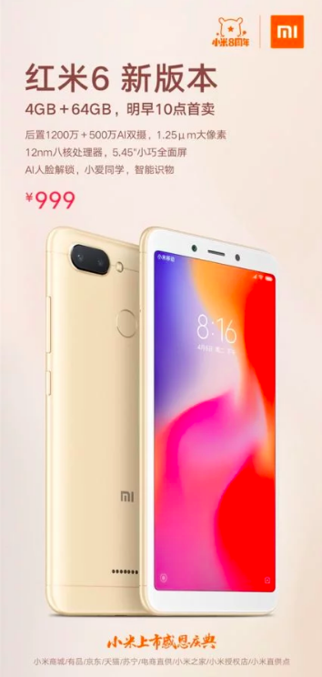 Xiaomi Redmi 6A нарастили память – фото 2