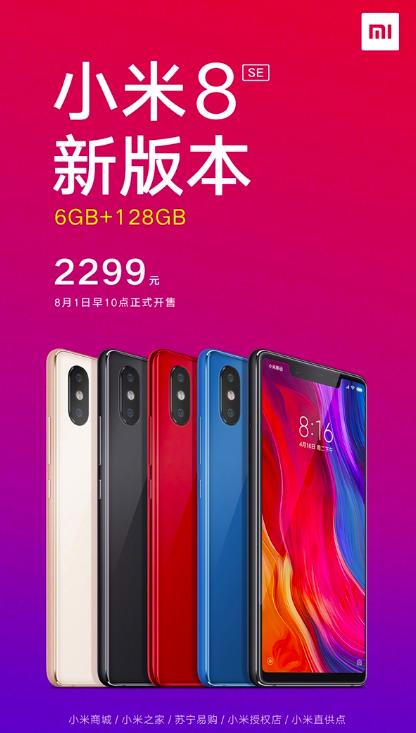 Стартовали продажи Xiaomi Mi 8 SE в конфигурации 6/128 Гб – фото 2