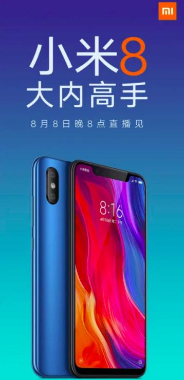 Xiaomi Mi 8 получит топовую версию с 8 Гб оперативки – фото 1