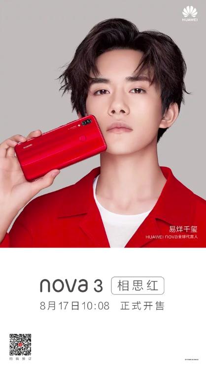 Huawei похвасталась продажами Nova 3 и Nova 3i – фото 4