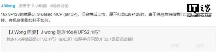 Характеристики Meizu 16X появились на сайте TENAA – фото 2