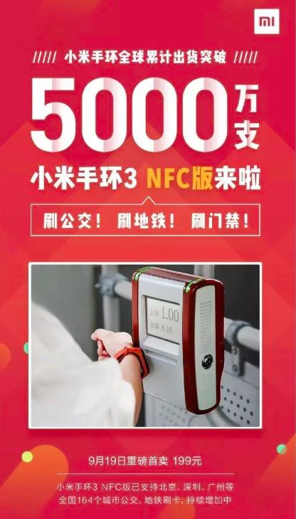 Названа дата старта продаж Xiaomi Mi Band 3 с модулем NFC – фото 1