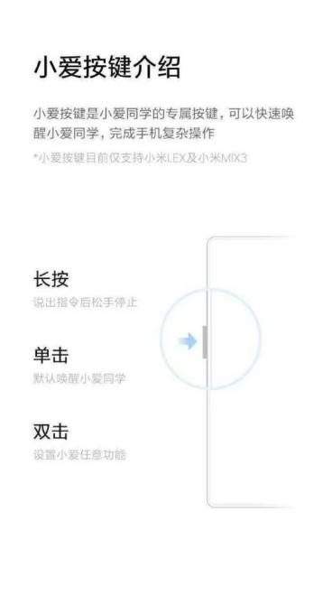 Xiaomi Mi Mix 3 и загадочный Xiaomi Mi LEX получат кнопку Xiao AI – фото 2