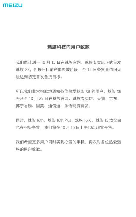 Продажи Meizu X8 отложили – фото 2