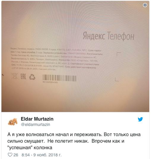 Стали известны характеристики первого смартфона от Яндекс – фото 2