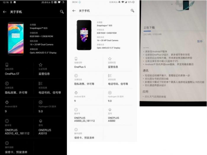 Бета-версия Android Pie стала доступна для OnePlus 5T и OnePlus 5 – фото 2