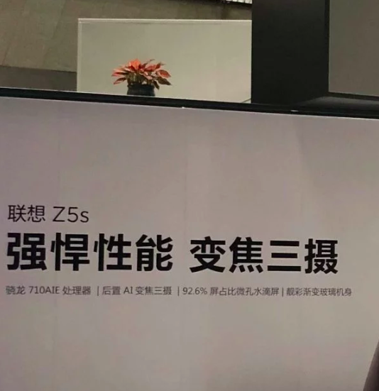 Lenovo Z5s приписывают 12 Гб оперативной памяти – фото 3