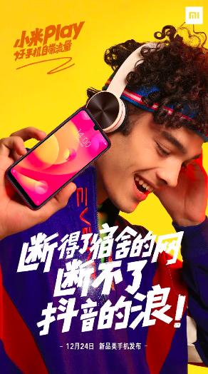 Пресс-изображения Xiaomi Mi Play – фото 2