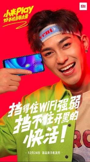 Пресс-изображения Xiaomi Mi Play – фото 3