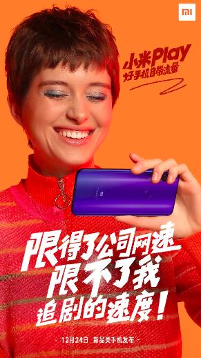 Пресс-изображения Xiaomi Mi Play – фото 4