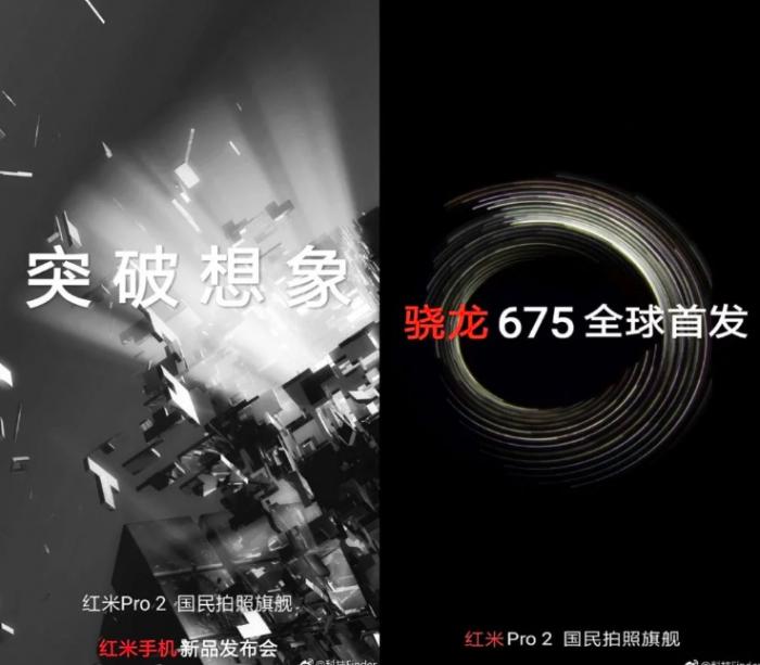 Xiaomi Redmi Pro 2 обещают Snapdragon 675 – фото 1