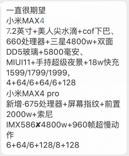 Характеристики Xiaomi Mi Max 4: еще больше и с акцентом на камеру – фото 1