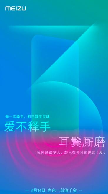 Meizu приготовила сюрприз на День влюбленных – фото 1