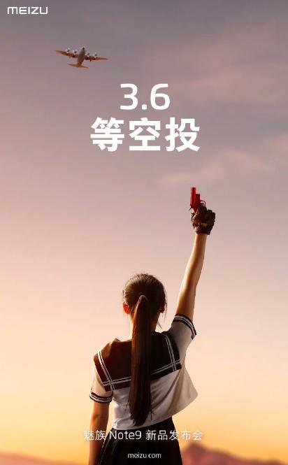 Объявлена дата презентации Meizu Note 9 – фото 1