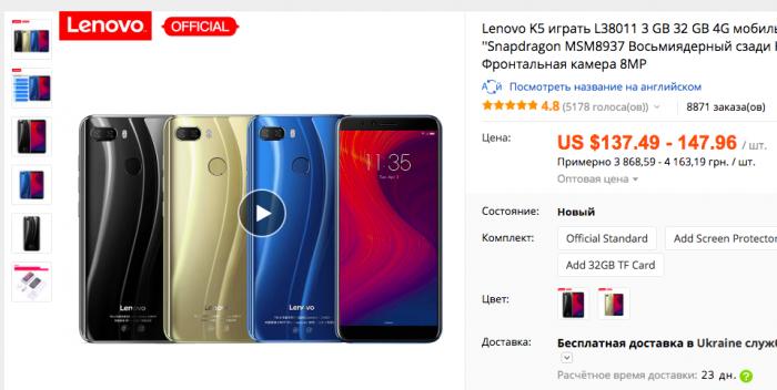 AliExpress проводит распродажу Lenovo K5 Play, Lenovo A5 и Lenovo K320t – фото 1