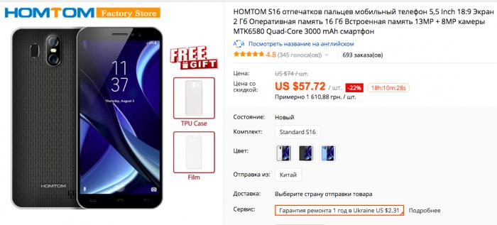 Распродажа смартфонов Homtom на AliExpress – фото 4