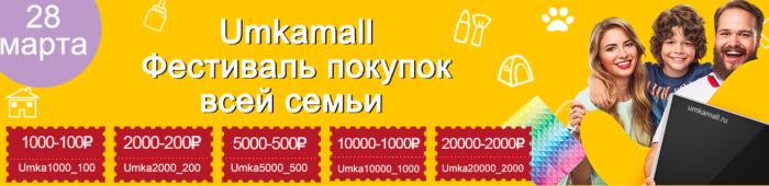 Скидки на смартфоны, электронику и другие товары в Umkamall – фото 1