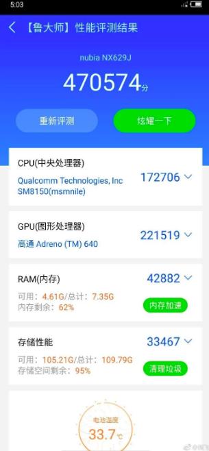 Nubia Red Magic 3 должен стать самым мощным мобильником на рынке – фото 1