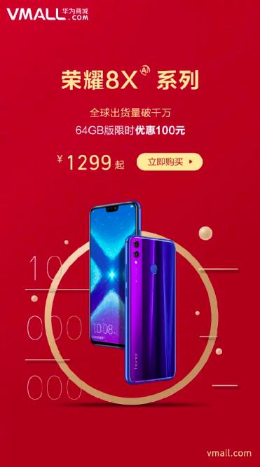 Компания хвастается продажами Honor 8X – фото 2
