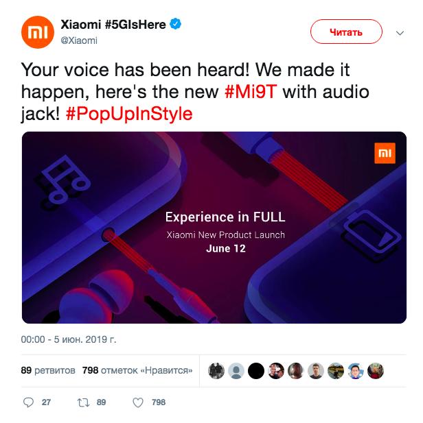 Компания тизерит 3,5 мм аудиоразъем у Xiaomi Mi 9T – фото 2