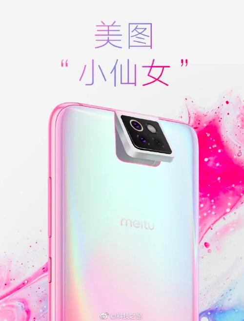 Xiaomi готовит смартфон на манер ASUS Zenfone 6 под брендом Meitu – фото 1