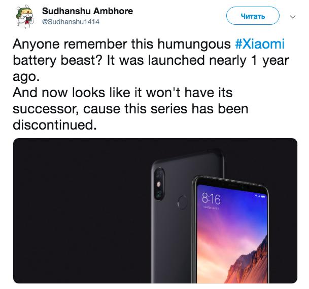 Xiaomi Mi Max 4 может не дебютировать – фото 2
