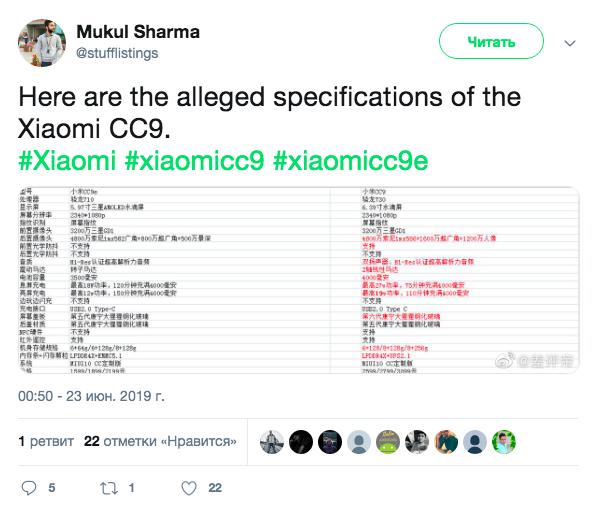 Xiaomi CC9 и CC9e: озвучили характеристики и ценники – фото 1