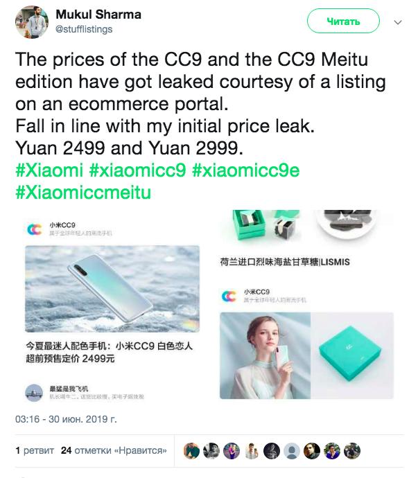 Названы ценники на Xiaomi CC9 и CC9 Meitu Edition – фото 1