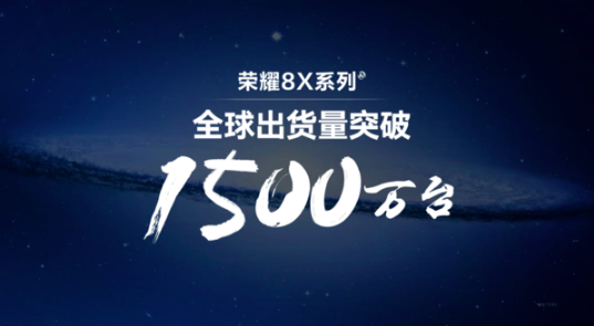 Продано 15 миллионов смартфонов семейства Honor 8X – фото 1