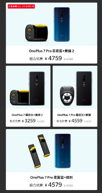 Для OnePlus 7 и OnePlus 7 Pro выпустили игровые аксессуары – фото 2